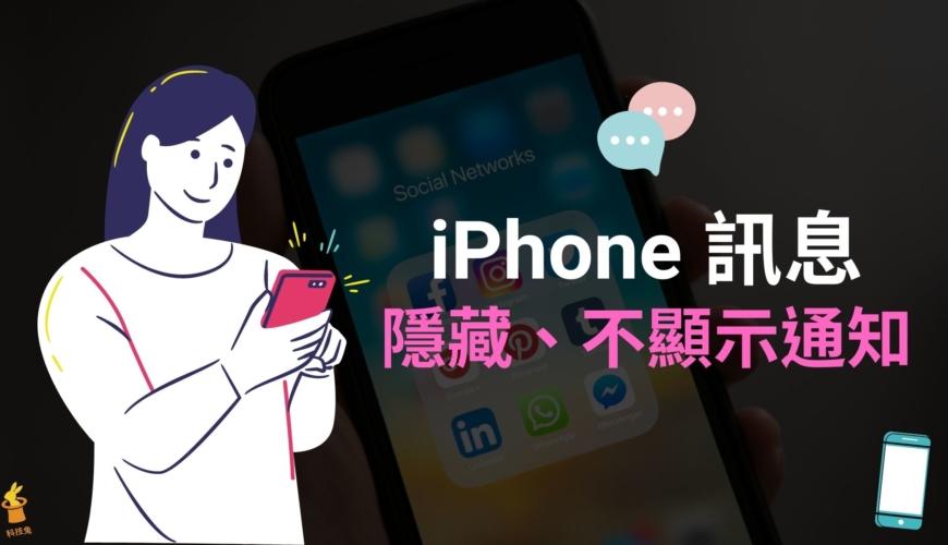 iPhone 訊息如何隱藏、不顯示通知?iMessage 訊息隱藏提示!教學