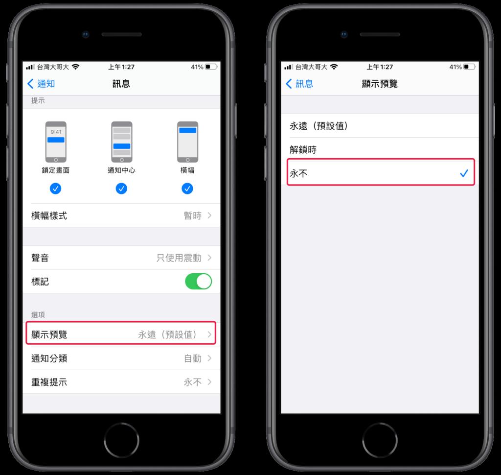 iPhone 訊息隱藏通知、iMessage 不顯示提示