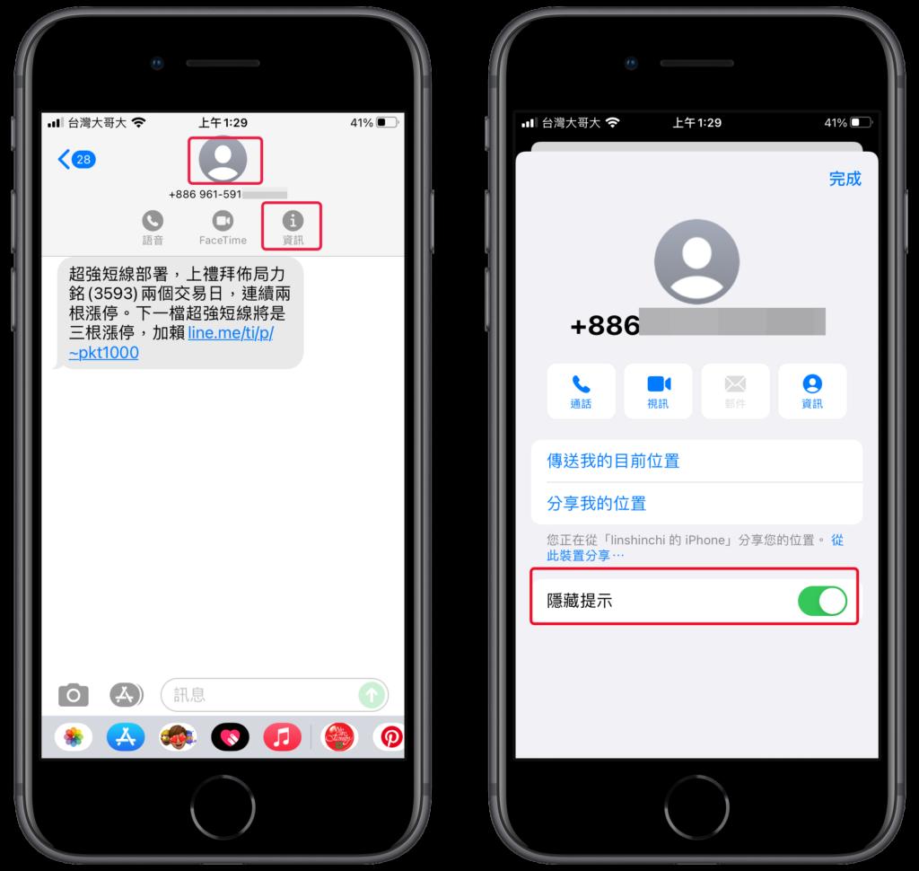 iPhone 隱藏聯絡人訊息通知、iMessage 訊息不顯示提示