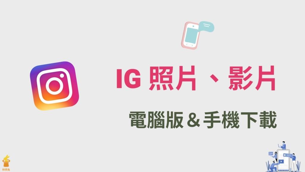 IG 照片影片下載:5個超優線上工具儲存下載 IG 圖片、影片!
