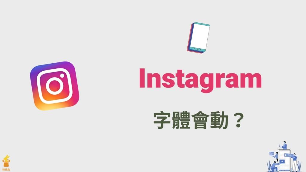 IG 字體會動?Instagram 限動加入會跳動的動態字體效果!