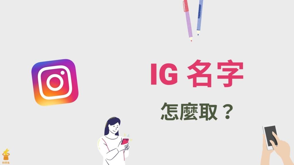 IG 名字怎麼取?IG 帳號取名技巧、改名字與 ID!教學