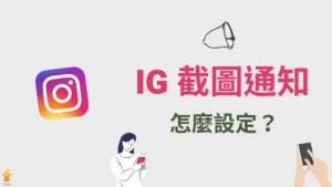 IG 截圖通知如何設定?IG 限動、私訊照片截圖會被知道發現嗎?2021