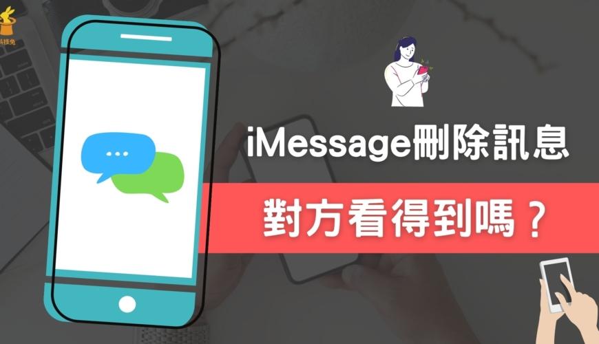 iMessage 刪除訊息對方看得到嗎?可以恢復嗎?iPhone 訊息教學