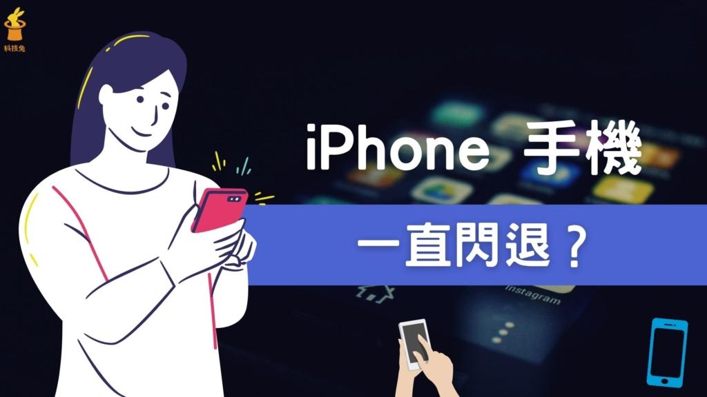 iPhone 手機 App 閃退?10 招修復蘋果 iPhone 一直閃退問題!教學