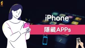 iPhone 隱藏 App,一鍵隱藏特定 Apps 不顯示在主畫面!