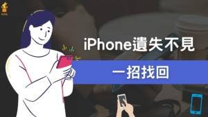 iPhone 遺失不見、被偷如何找回?教你一招找回手機