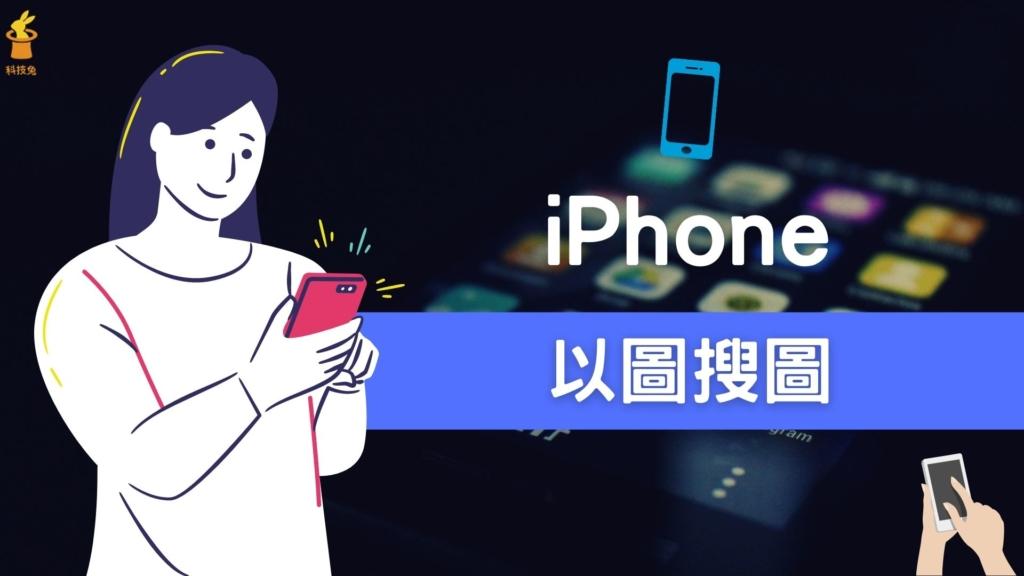 iPhone 以圖搜圖:3招在手機上快速以圖找圖(含 iOS 捷徑)