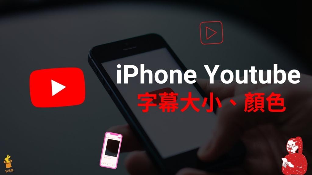iPhone Youtube 字幕大小如何放大變小?怎麼設定字幕顏色?iOS 教學