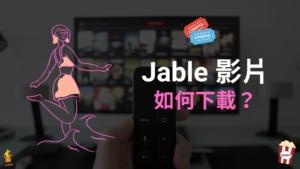 Jable.tv 影片如何下載?線上一鍵下載 Jable 成人影片!教學