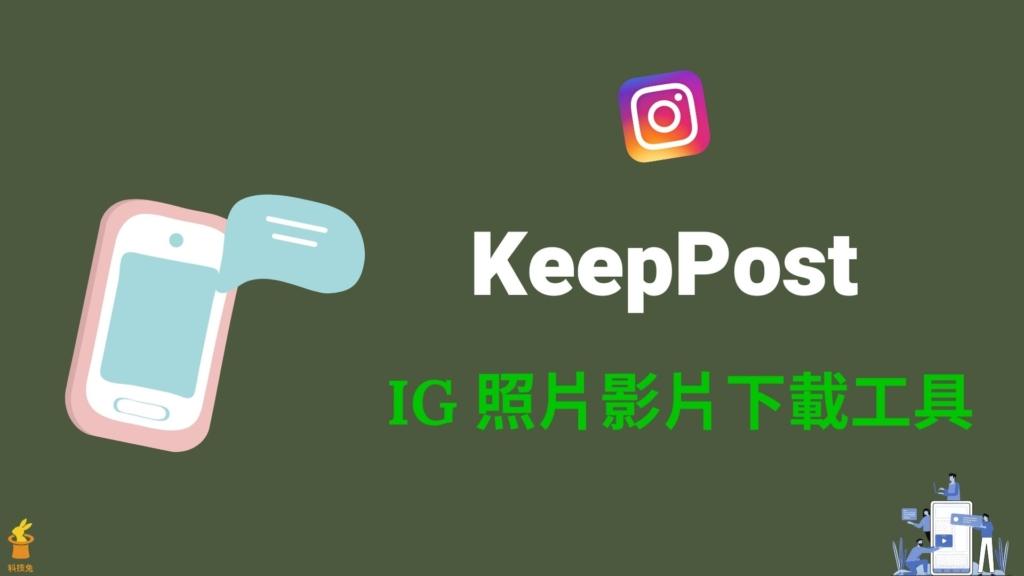 KeepPost 線上一鍵下載 IG 照片影片、IGTV 到手機 / 電腦!