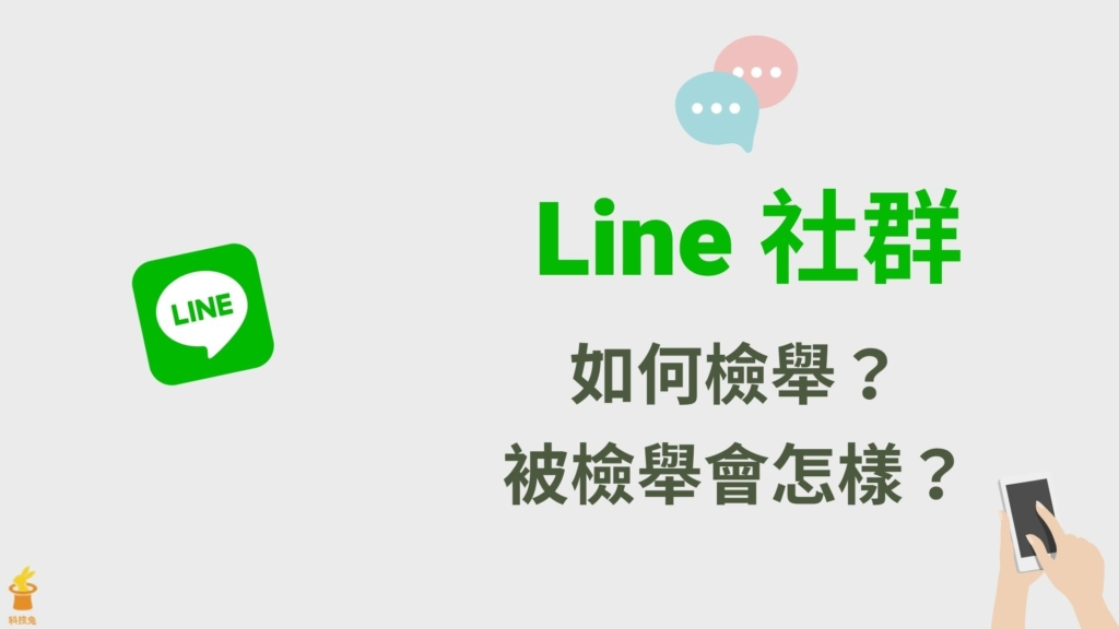 Line 社群如何檢舉?被檢舉會怎樣?Line 社群被官方封鎖/停權解法!教學