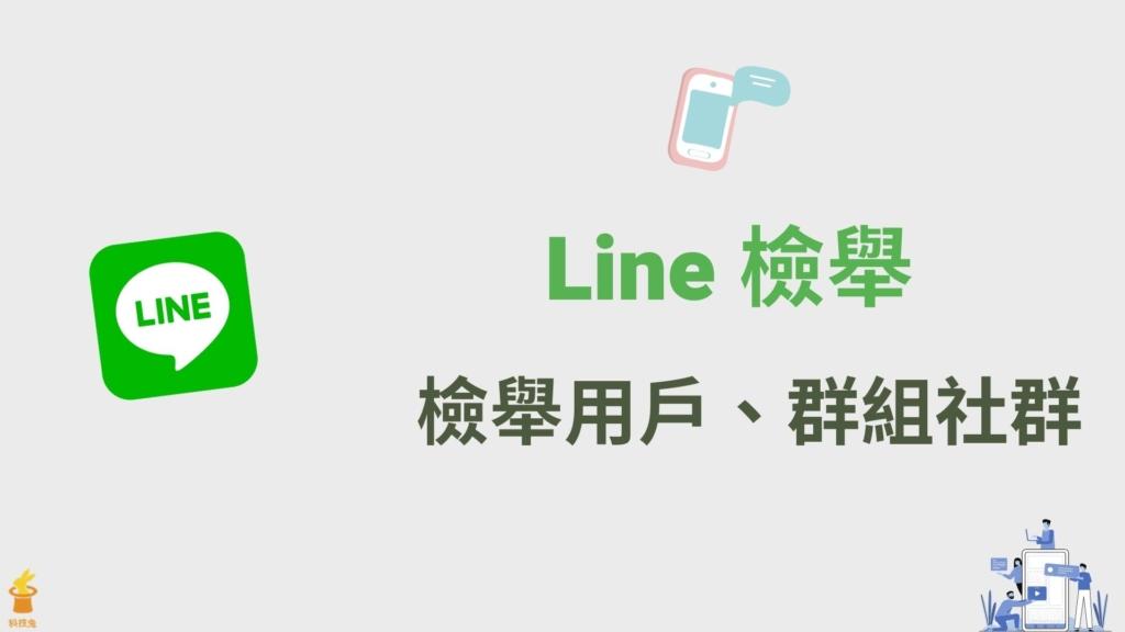 Line 如何檢舉用戶好友、群組、檢舉社群?被檢舉會怎樣?完整教學