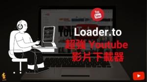 Loader.to 超強 Youtube 影片音樂下載器,高畫質一鍵轉 MP4/MP3!