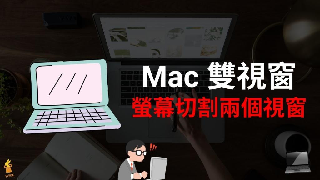 Mac 如何開啟雙視窗?將 Mac 螢幕畫面切割成兩個視窗!免切換教學