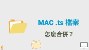 MAC 一鍵將多個 .TS 檔案合併成單一影片,免安裝軟體!