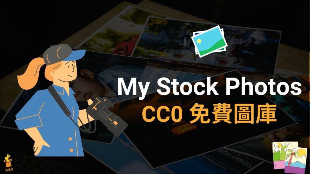 My Stock Photos 上千張高畫質圖片免費下載,CCO 授權優質圖庫!