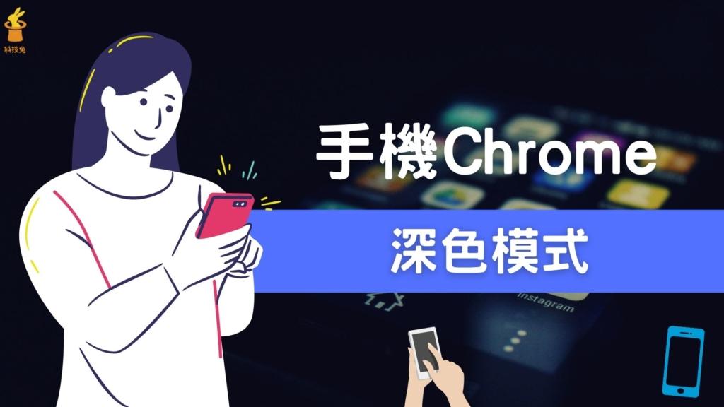 手機板 Chrome 深色模式,iPhone/ Android 開啟黑暗黑色視窗!