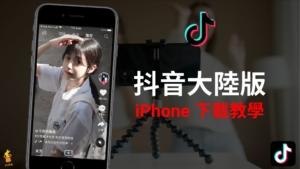 抖音大陸版怎麼下載?iPhone 跨區下載中國大陸抖音 APP!教學
