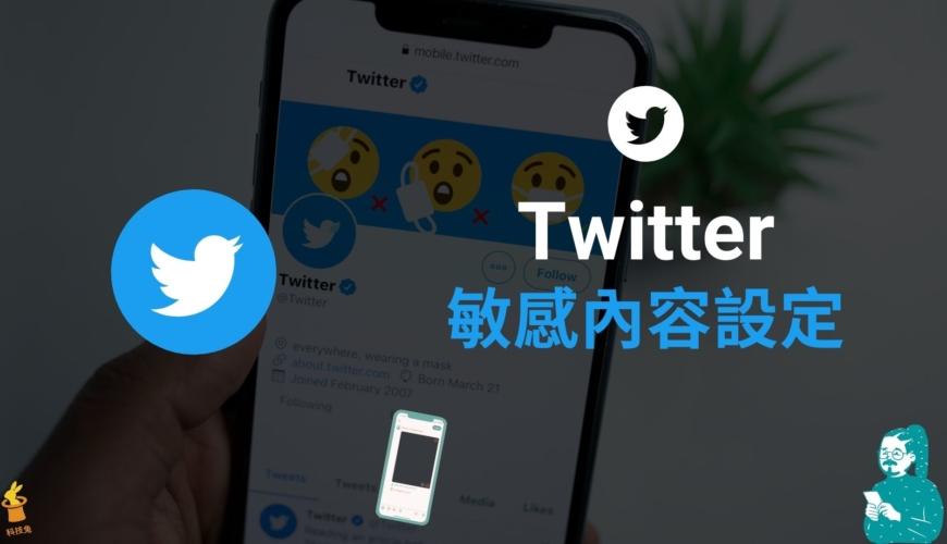 推特 Twitter 敏感內容如何設定?iPhone/Android 開啟關閉敏感內容!