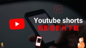 YouTube Shorts 短影音影片如何下載?電腦版&iPhone 手機下載 YT 短影音(iOS)