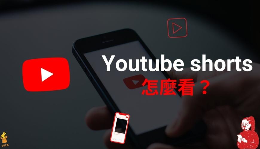 YouTube Shorts 短影音影片怎麼看?電腦版&手機 APP 看 YT 短影片!教學