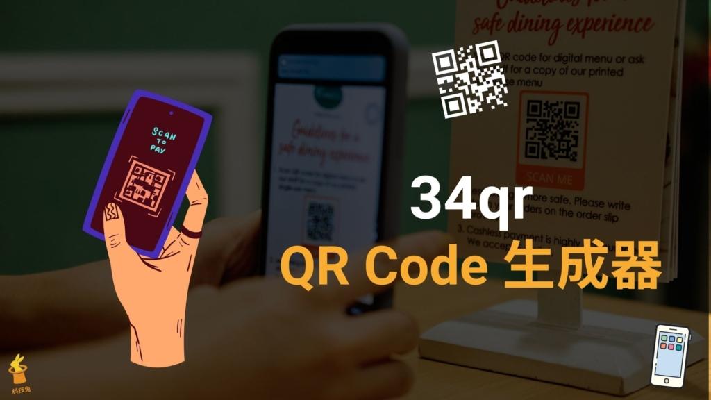 34qr 免費 QR Code 生成器,網址文字一鍵產生掃描條碼!