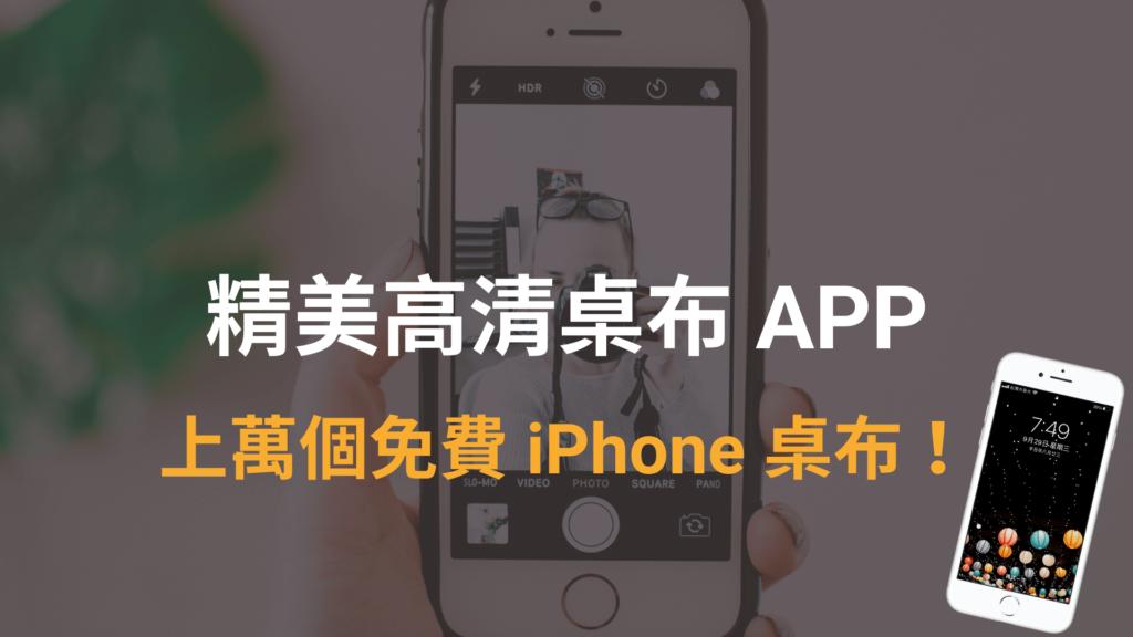 精美高清桌布 APP: 上萬個 iPhone 桌布免費下載!iPhone 11/12/13