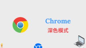 Chrome 電腦版與手機 APP 改成深色模式,自訂主題背景顏色!