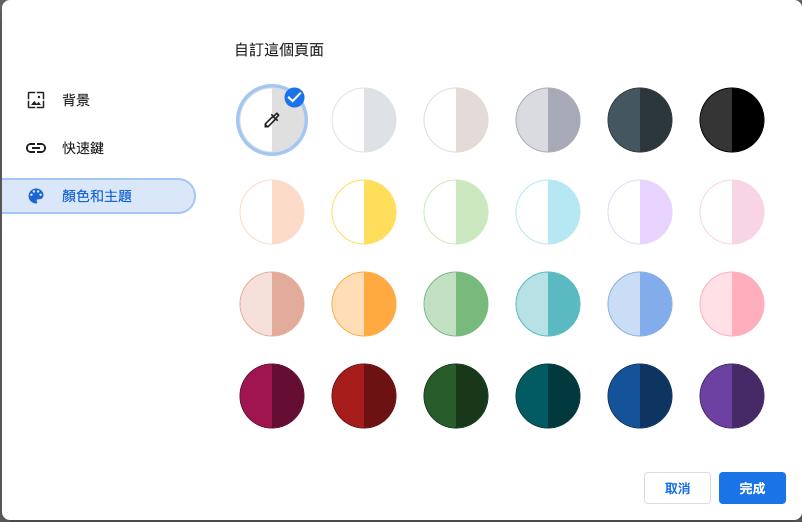 Chrome 電腦版設定深色模式、更改主題背景顏色