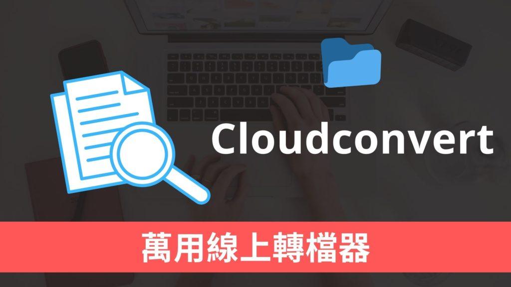Cloudconvert 線上轉檔器:支援影片音頻跟文件圖片互相轉檔!