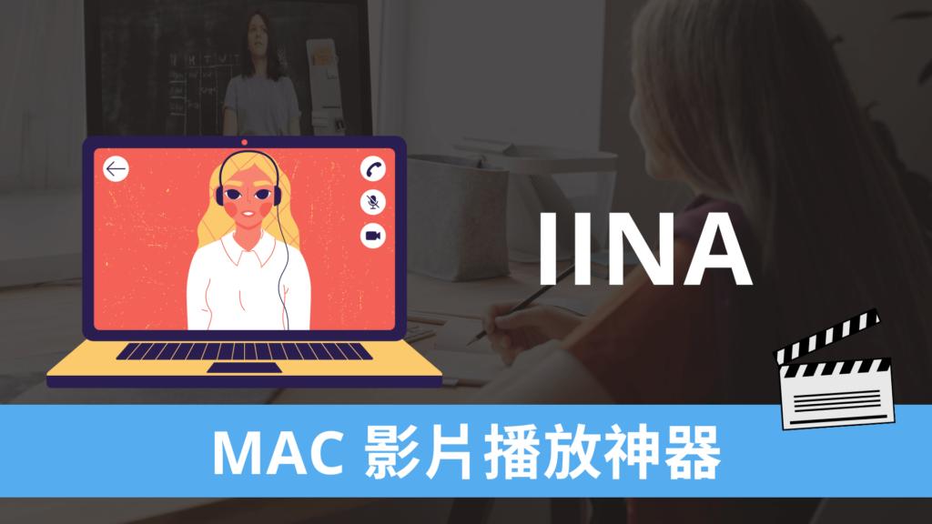 IINA 萬用 MAC 影片播放器,支援 TS / AVI / MKV / MP4 影音格式