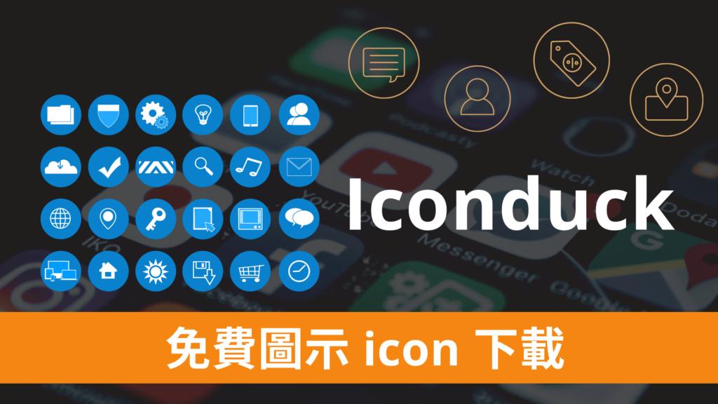 Iconduck 上萬個向量圖示 Icon, 免費下載 SVG 圖商用與個人用