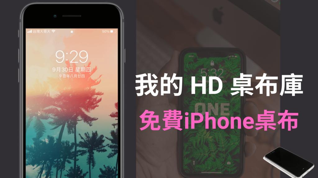 我的 HD 桌布庫 APP:免費高清 iPhone 手機桌布下載!