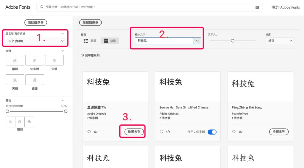 Adobe Fonts 中文字體