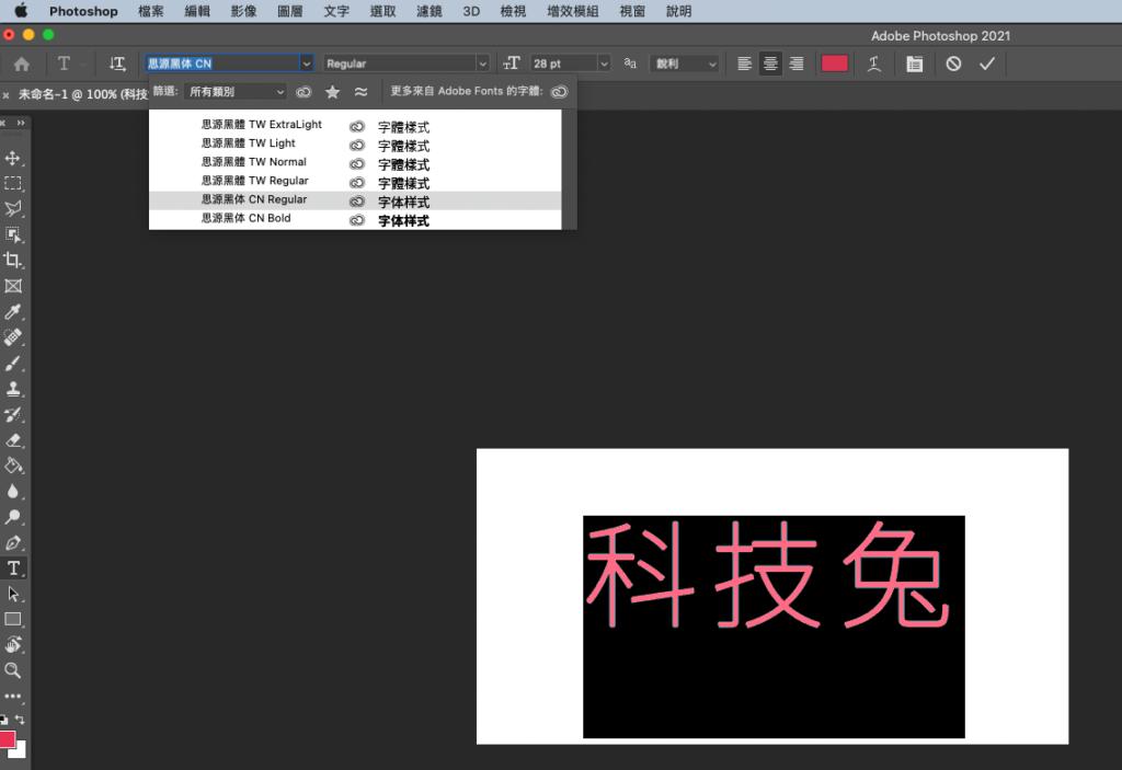下載與安裝 photoshop 中文字體