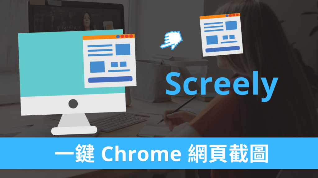 Screely 一鍵 chrome 網頁截圖,自訂 MAC 瀏覽器外框與頁面樣式