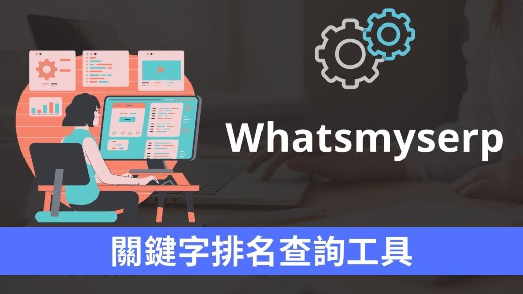 Whatsmyserp 關鍵字排名查詢 SEO 工具,追蹤 Google 關鍵字排行