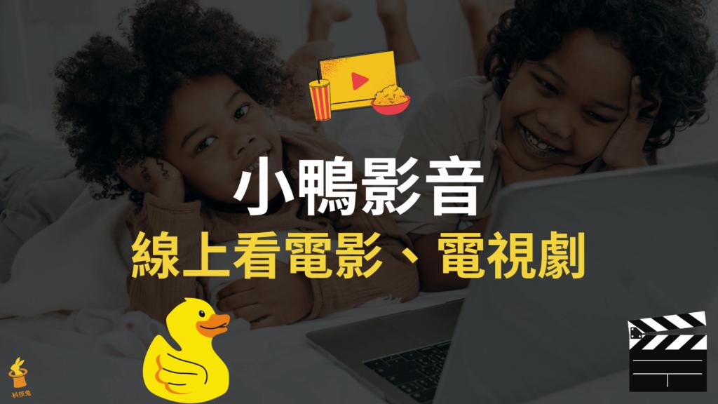 6個小鴨影音網站2021推薦,線上看電影電視劇、日韓台歐美劇!
