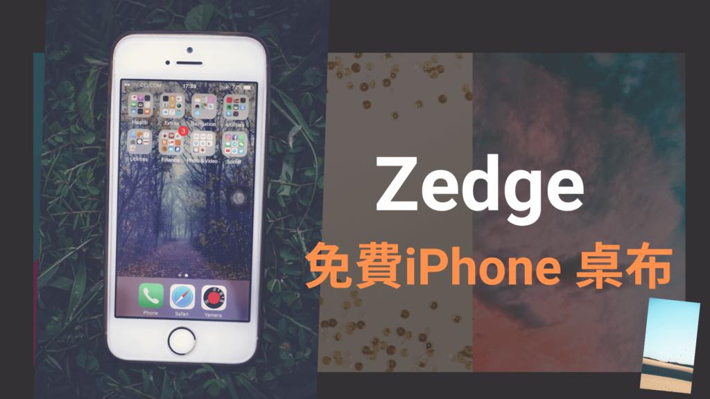Zedge 免費 iPhone 桌布圖片、手機動態桌布下載(11/12/13)