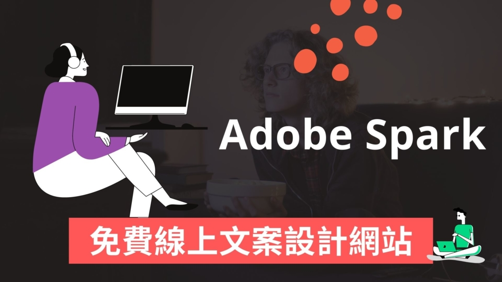 Adobe Spark 教學:免費範本設計網站,線上修圖可圖片去背!