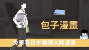 包子漫畫:免費日本韓國大陸漫畫線上看,還有歐美漫畫