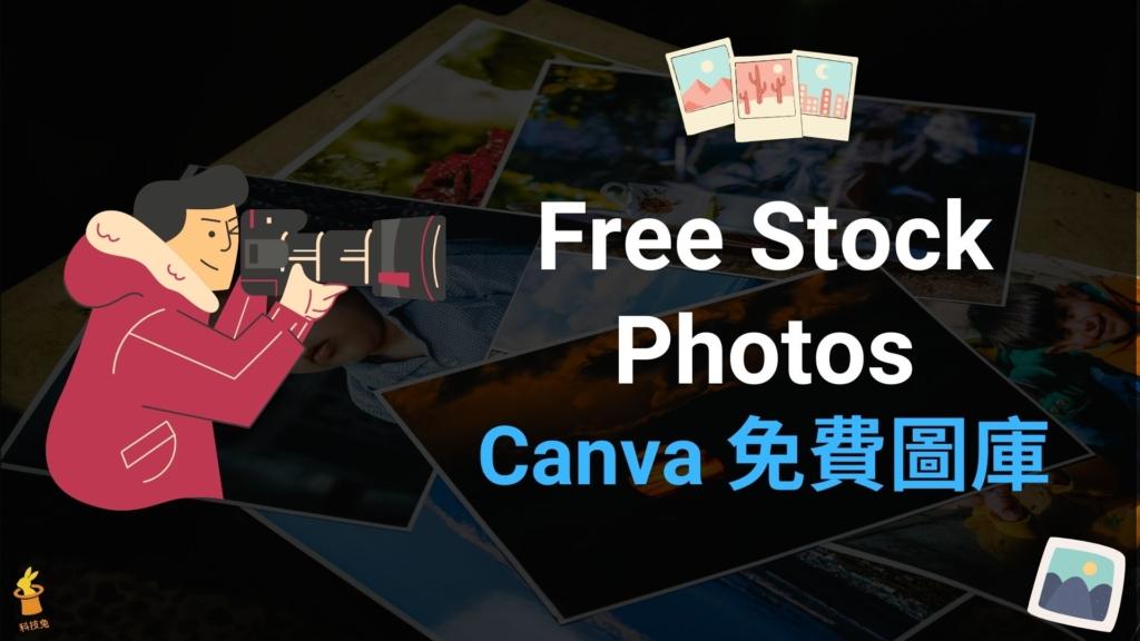 Free Stock Photos 免費圖庫, Canva 百萬張高畫質圖片免費下載!