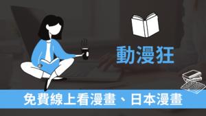 動漫狂:免費線上看漫畫網站,熱門日本漫畫看到飽