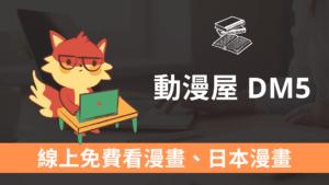 動漫屋 DM5 免費線上看漫畫,日本熱門漫畫看到飽!