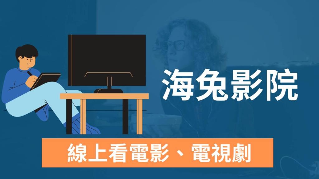 海兔影院:免費線上看電影、歐美日韓台劇跟大陸劇!