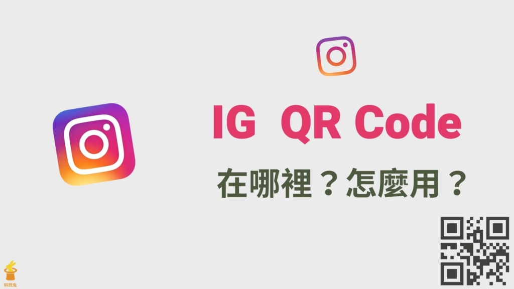 IG QR Code 在哪裡?怎麼用?一鍵製作 IG QR 碼教學!