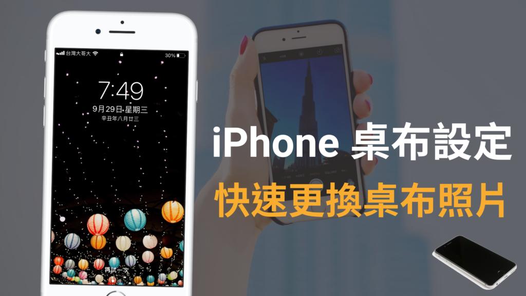 iPhone 桌布設定:2招快速更換主畫面跟鎖屏螢幕照片!含動態桌布