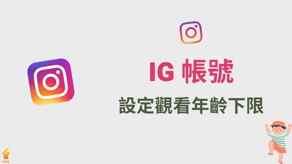 IG 帳號如何設定年齡限制?特定年齡層以下看不到 IG 貼文!