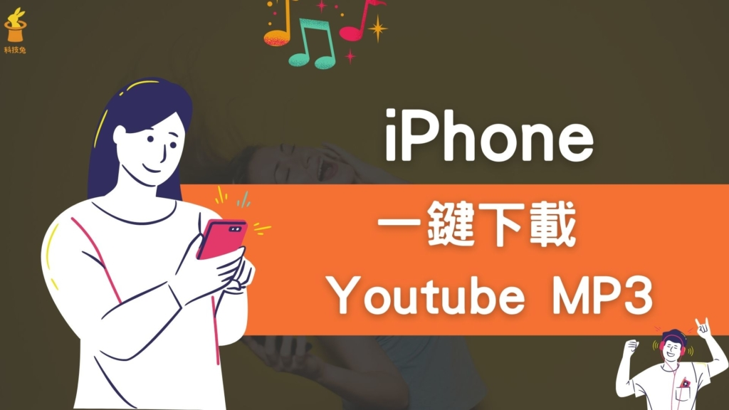 iPhone 一鍵下載 Youtube MP3 音樂到手機!2招免安裝 APP
